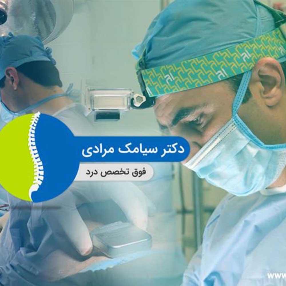 -تخصص-درد-DrSiamakMoradi.jpg