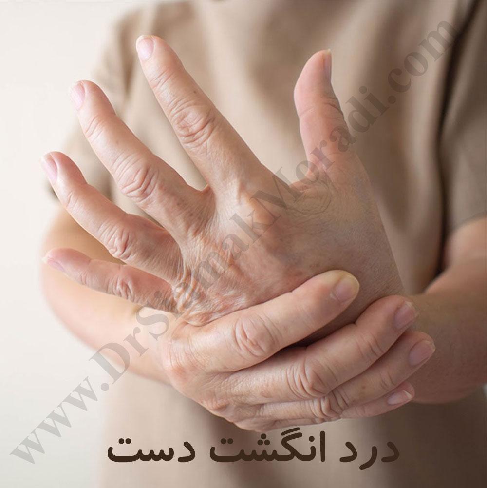 -انگشت-دست.jpg