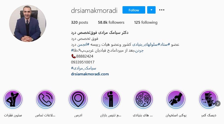 اینستاگرام دکتر سیامک مرادی فوق تخصص درد در کلینیک درد راد تهران